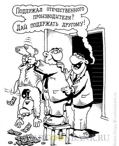 Карикатура: Производитель, Кийко Игорь