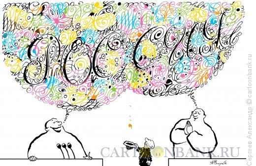 Карикатура: Россия - большая беда, Сергеев Александр