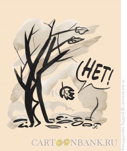 Карикатура: Падающий лист, Фельдштейн Андрей
