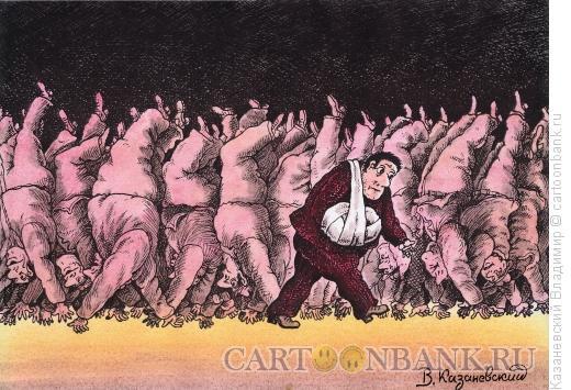 Карикатура: Толпа, Казаневский Владимир
