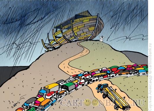 Карикатура: Всемирный потоп, Сергеев Александр