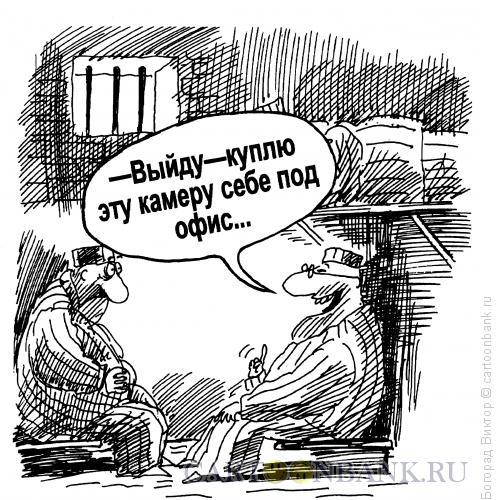 Карикатура: Мечты-мечты, Богорад Виктор