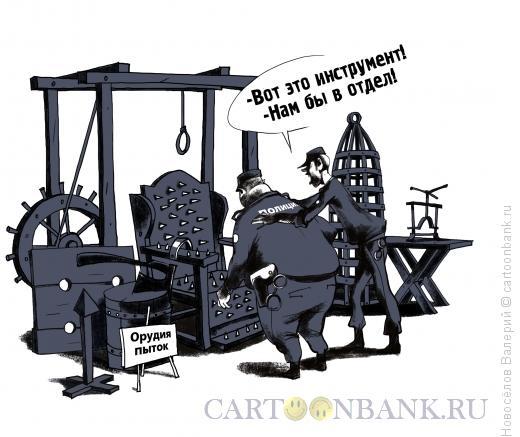 Карикатура: Орудия пыток, Новосёлов Валерий