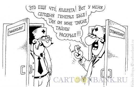 Карикатура: Секреты, Кийко Игорь