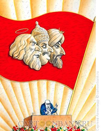 Карикатура: Троица на знамени, Сергеев Александр