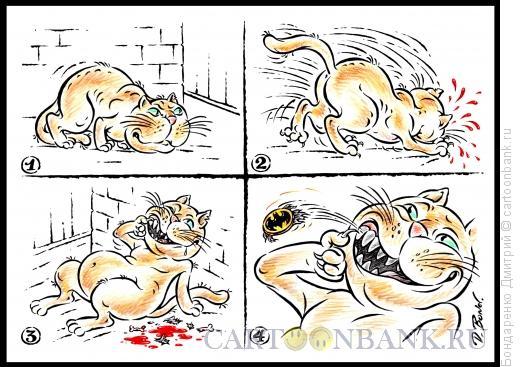 Карикатура: Кот и мышь, Бондаренко Дмитрий