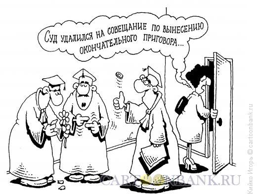 Карикатура: Вынесение решения, Кийко Игорь