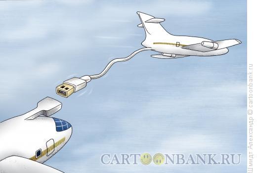 Карикатура: USB-дозаправка, Шмидт Александр