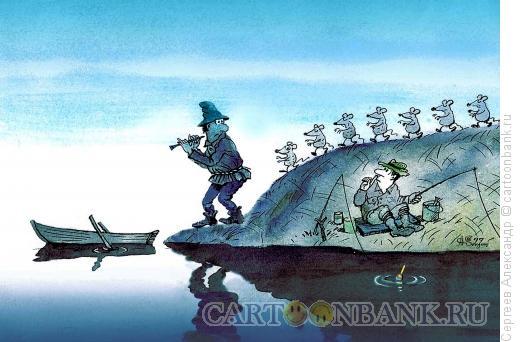Карикатура: Волшебная дудочка, Сергеев Александр