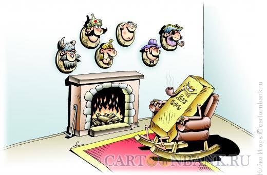 Карикатура: Вечное золото, Кийко Игорь