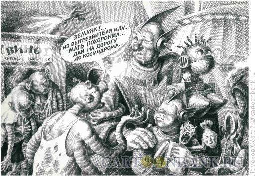 Карикатура: Дай на дорогу до космодрома, Лемехов Сергей