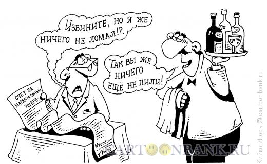 Карикатура: Счет, Кийко Игорь