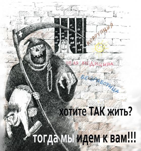 Карикатура: Альтернатива?, Алла Сердюкова