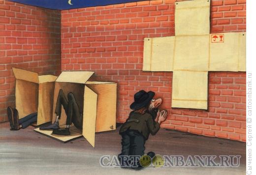 Карикатура: Молитва, Сыченко Сергей