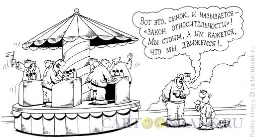Карикатура: Карусель, Кийко Игорь