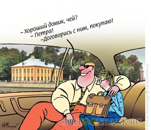 Карикатура: Летний дворец Петра Первого, Сергеев Александр