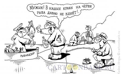 Карикатура: Клев, Кийко Игорь