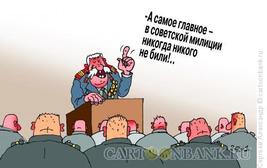 Карикатура: Легенды милиции, Сергеев Александр