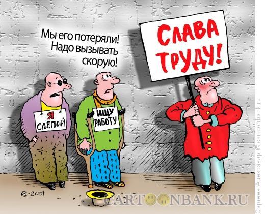 Карикатура: Наш труд  родине!, Сергеев Александр