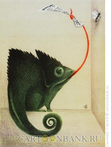 Карикатура: Хамелеон, Сыченко Сергей