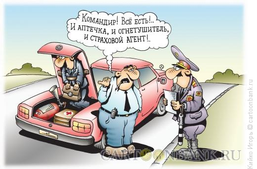http://www.anekdot.ru/i/caricatures/normal/12/9/27/straxovoj-agent.jpg