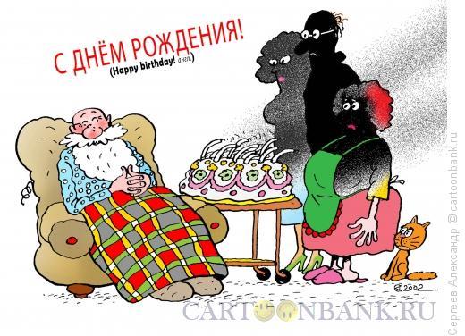 Карикатура: День рождения, Сергеев Александр