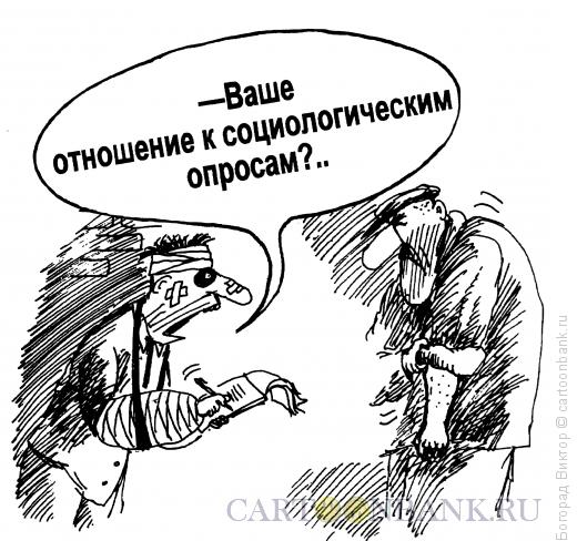 Карикатура: Очевидное отношение, Богорад Виктор