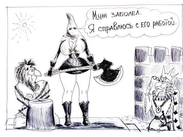 Карикатура: Идеальная жена, Валерий Каненков