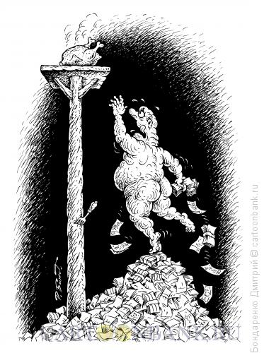 Карикатура: Деньги за еду, Бондаренко Дмитрий