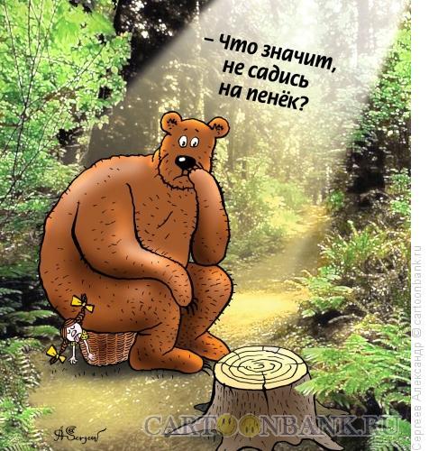 Карикатура: Машенька и медведь, Сергеев Александр
