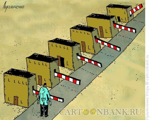 Карикатура: Шлагбаумы, Лукьянченко Игорь