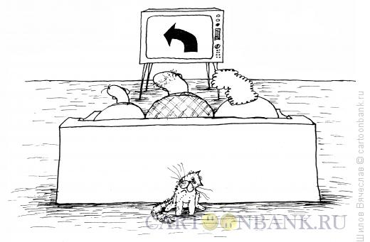 Карикатура: Стрелка, Шилов Вячеслав