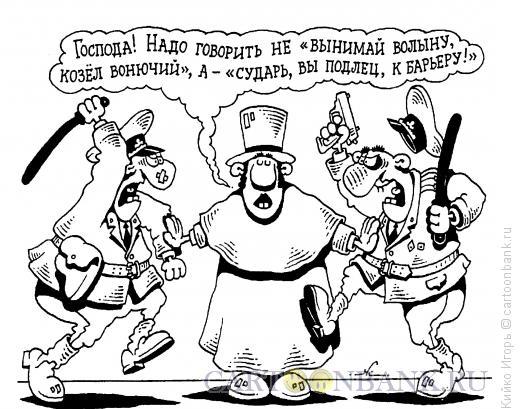 Карикатура: Этика, Кийко Игорь