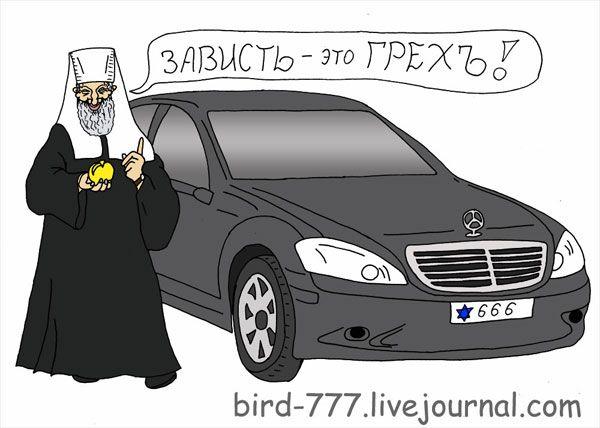 Карикатура: Чего-то не хватает, Птица Счастья