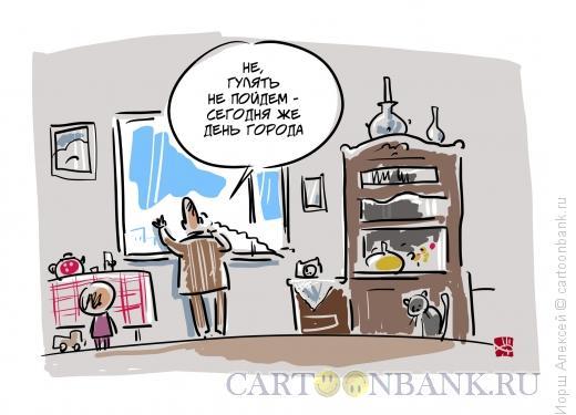 Карикатура: День Города, Иорш Алексей