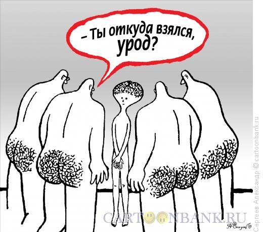 Карикатура: Урод, Сергеев Александр
