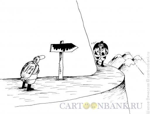 Карикатура: Грязь, Шилов Вячеслав