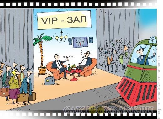 Картинки по запросу вокзал карикатура