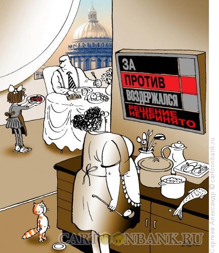 Карикатура: Завтрак депутата, Сергеев Александр