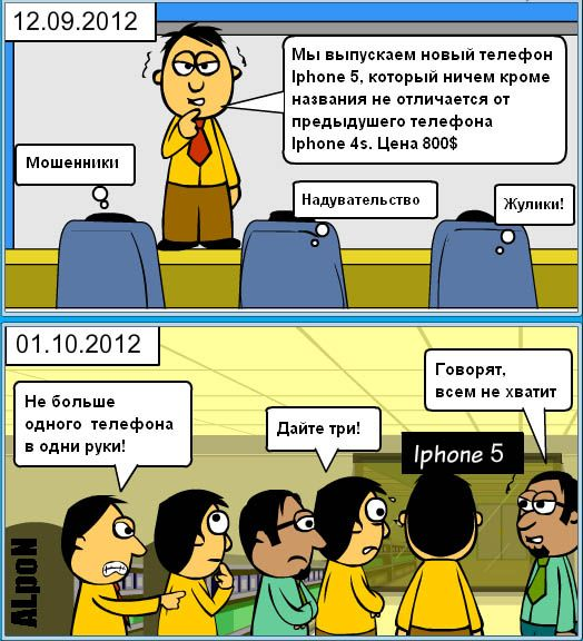 Карикатура: Apple в сентябре, Alex Polonensky