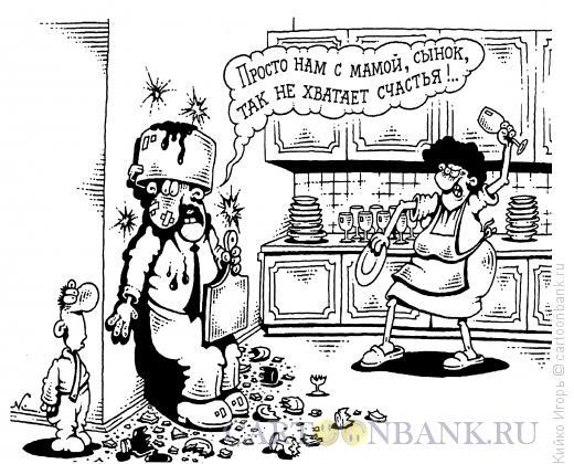 Карикатура: Семейное счастье, Кийко Игорь