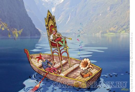 Карикатура: Прогулка короля, Сергеев Александр