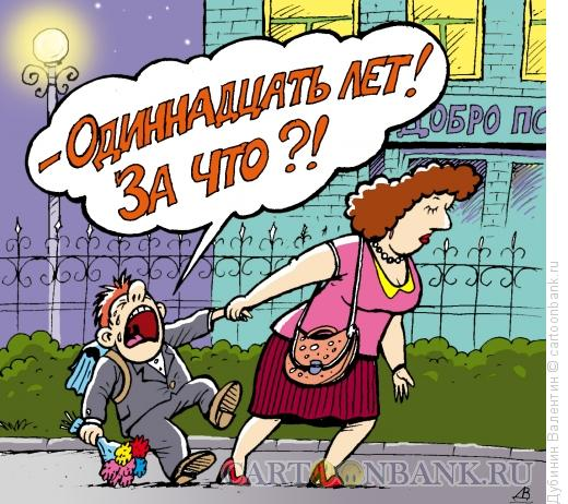 Карикатура: 11 лет ни за что, Дубинин Валентин
