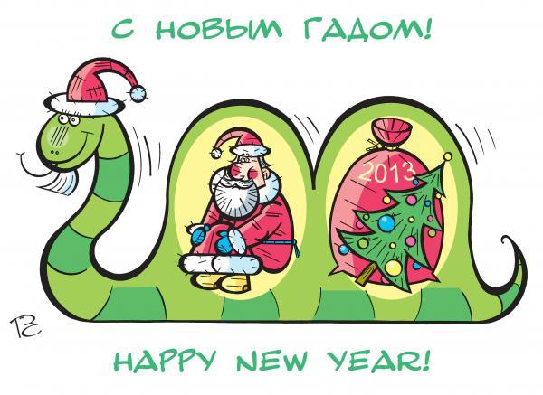 Карикатура: С Новым Гадом!, Сергей Репьев