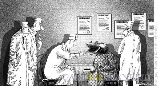 "Карикатура: ""Беплатное"" лечение, Богорад Виктор"