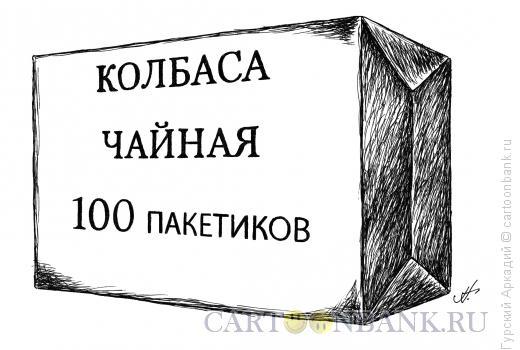 Карикатура: чайная колбаса, Гурский Аркадий