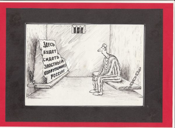 Карикатура: Предупреждение., Николай Кинчаров