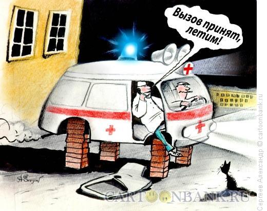 Карикатура: Скорая  вызов принят, Сергеев Александр