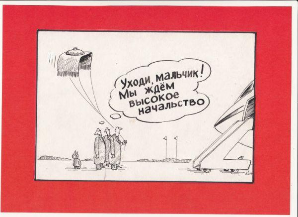 Карикатура: Встреча., Николай Кинчаров
