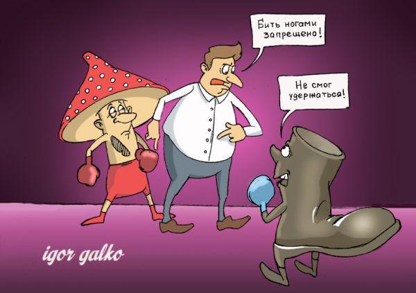 Карикатура: не удержался